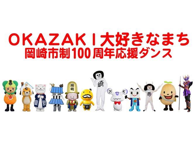 岡崎応援キャラクター隊