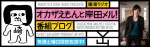 番組バナー(中日新聞)