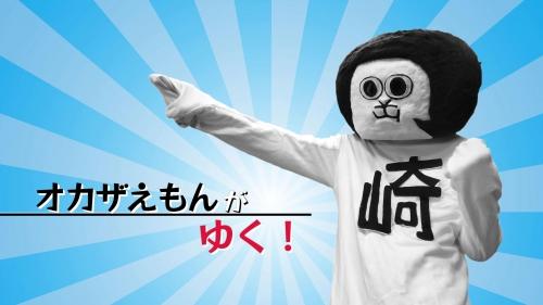 「オカザえもんがゆく!」チャンネルミクスにて放送中!!
