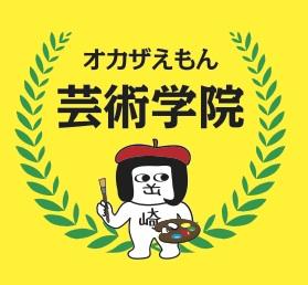 オカザえもん芸術学院!開催!!