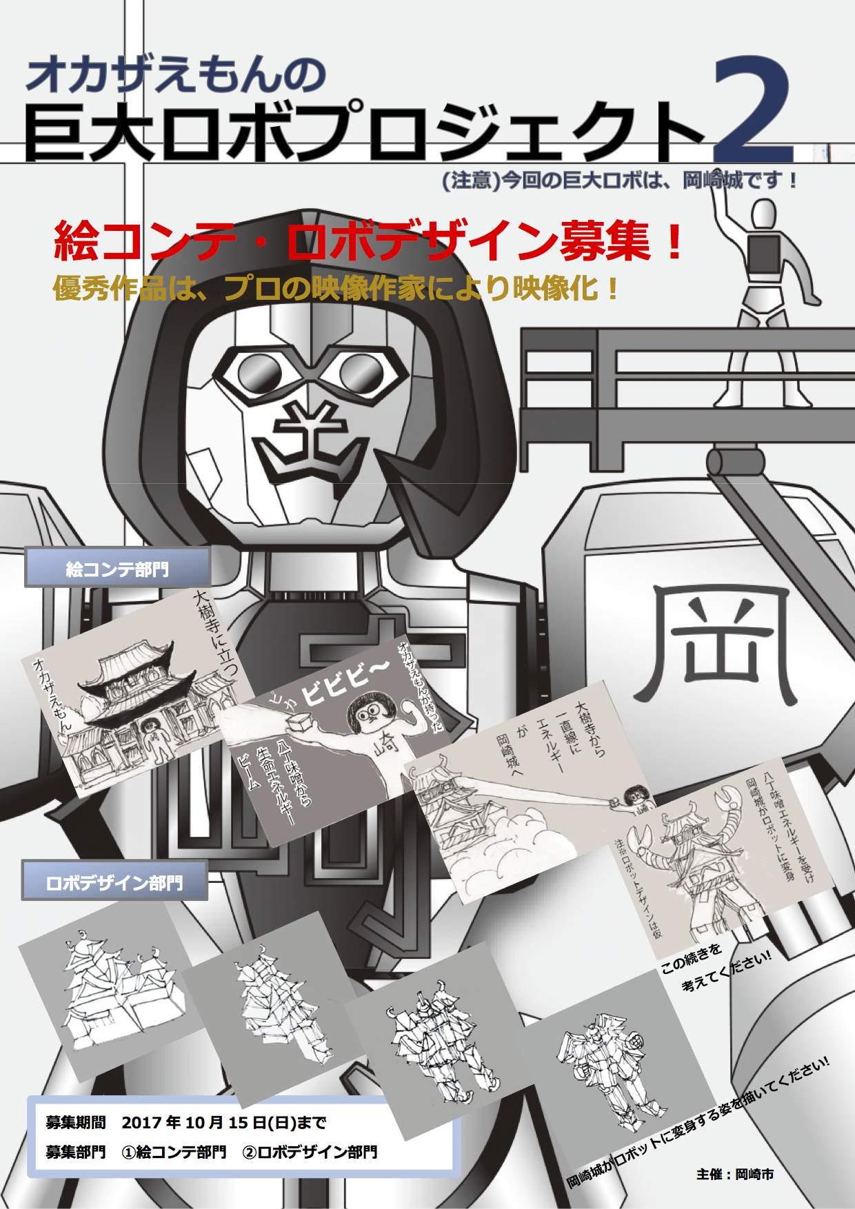 オカザえもん巨大ロボプロジェクト2募集中!