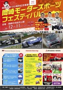 okazaki-motor-sports-festival-2016-2