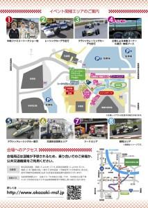 okazaki-motor-sports-festival-20162