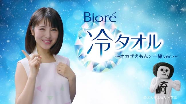 花王 Biore 冷タオル